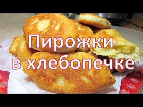 МОРЕ ВОСТОРГА 😍 Пирожки в хлебопечке 💖 ВОЛШЕБНЫЙ РЕЦЕПТ!