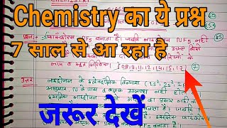 CBSE 12th Chemistry paper pattern changes