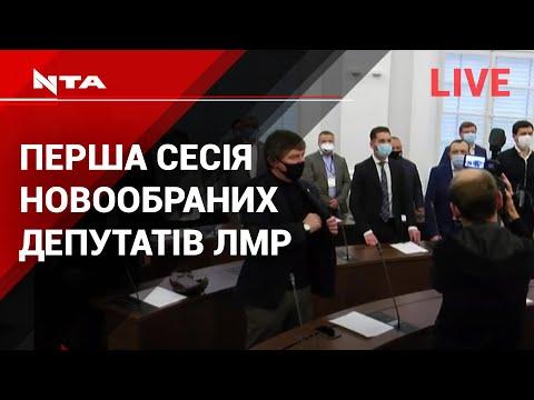 Телеканал НТА: ❗️Перша сесія новообраних депутатів міської ради. Наживо ⤵️