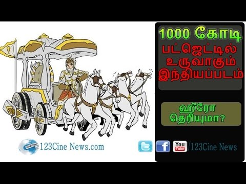 Epic Film 'The Mahabharata' at Rs 1000 Cr | Vijay 61 firstlook | Vivegam teaser