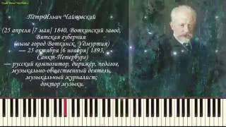 Вальс из детского альбома - П.И. Чайковский  (Waltz_Op.39  No.8 - Tchaikovsky) (piano cover)