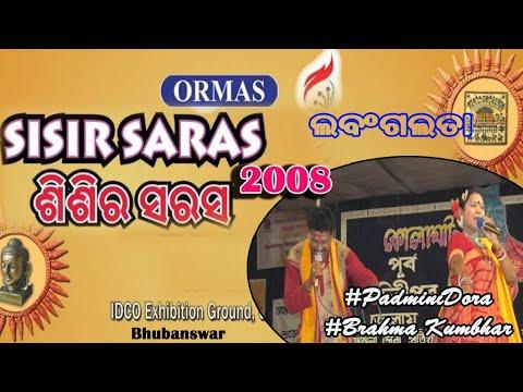 Sambalpuri lok geet/ Folk song  by padmini Dora .govt.of odisha.bhubaneswar