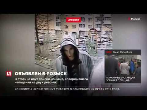 В столице идут поиски маньяка, совершившего нападения на двух девочек
