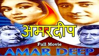 Amar Deep (1958) - Full Hindi Movie | Starring Dev Anand, Vyjayanthimala and Pran