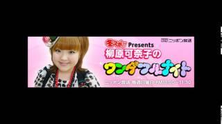 柳原可奈子のワンダフルナイト 23:00~23:30 ニッポン放送 フル音源、CM...