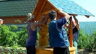 Резной домик для колодца - монтаж(, 2012-05-26T17:20:57.000Z)