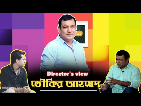 Exclusive Interview With Tauquir Ahmed || হালদা || Haldaa