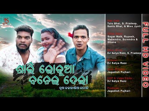 Shali Bhokua Banei Dela || New Kalahandi Comedy || Js Films Creation.