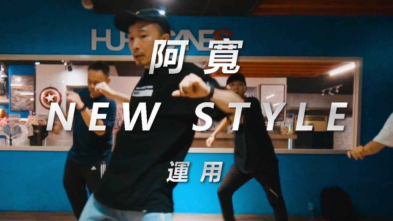 Alec King - Dangerous / 阿寬 Choreography / New style
