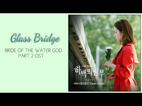 Glass Bridge (시비나핸드론지) Savina and Drones Lyrics Bride Of The Water God OST Part 2