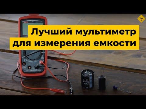 UNI-T UTM 1139C (UT139C) - лучший мультиметр для измерения емкости