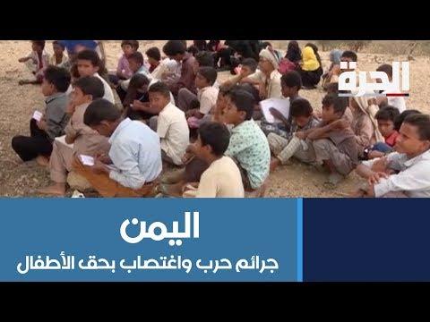 منظمة العفو الدولية.. أطفال اليمن يتعرضون لجرائم حرب واغتصاب  - 18:55-2019 / 3 / 11