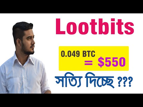 Lootbits থেকে সত্যি কি 0.049 BTC = ৫৫০ ডলার ইনকাম করা যায় ? Honest Review