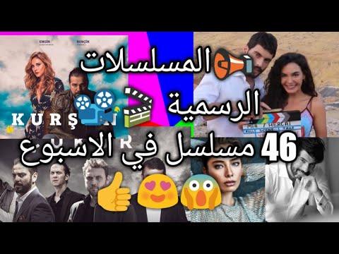 القائمة الرسمية للمسلسلات التركية لهذا الموسم 46 مسلسل في الاسبوع !