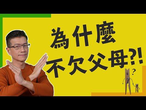 別被親情綁架 為什麼我們不欠父母?! | 吳若權幸福書房