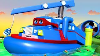 Детские мультфильмы с грузовиками - Судно на воздушной подушке