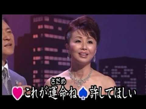 横浜ラスト・ナイト  千葉一夫&柳沢純子  カバー ㄚ  VINSENT & 美姫