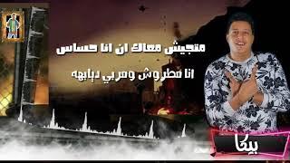افجر حالات واتس حمو بيكا واحمد موزه مهرجان منفوخ ع الفاضي