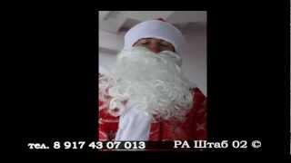 Дед Мороз приглашает(Скоро Новый год -- самый любимый и желанный детский праздник. Пришло время воспользоваться нашей новогодней..., 2012-12-03T21:17:26.000Z)