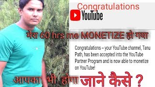 Monetize enable ho gya