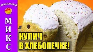 КУЛИЧ Пасхальный в хлебопечке. Простой и вкусный рецепт кулича! 🔥