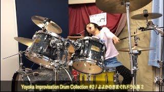 Yoyoka Improvisation Drum Collection #2 / よよかのきまぐれドラム集 2