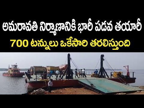 boat ready to build amaravati| ap capital construction| amaravathi| build amaravathi|ap|andhra