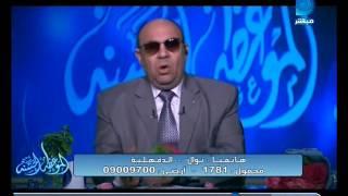 الموعظة الحسنة الدكتور مبروك عطية :العمرة لاتشفى عيان ويستجيب الله للمتضرر فى اى مكان
