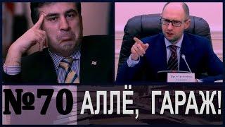 АЛЛЁ ГАРАЖ! Скандал Саакашвили -  Яценюк.  Кто кого