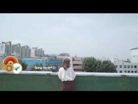 비즈링 음원, 대한민국 한수원 - 손미진