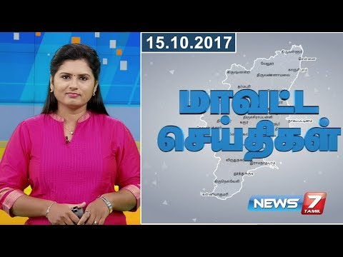 Tamil Nadu District News | 15.10.2017 | News7 Tamil
