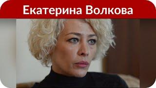 Звезда «Ворониных» Екатерина Волкова помолодела на 10 лет