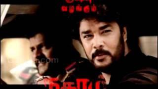 Nagaram Marupakkam Trailer 6