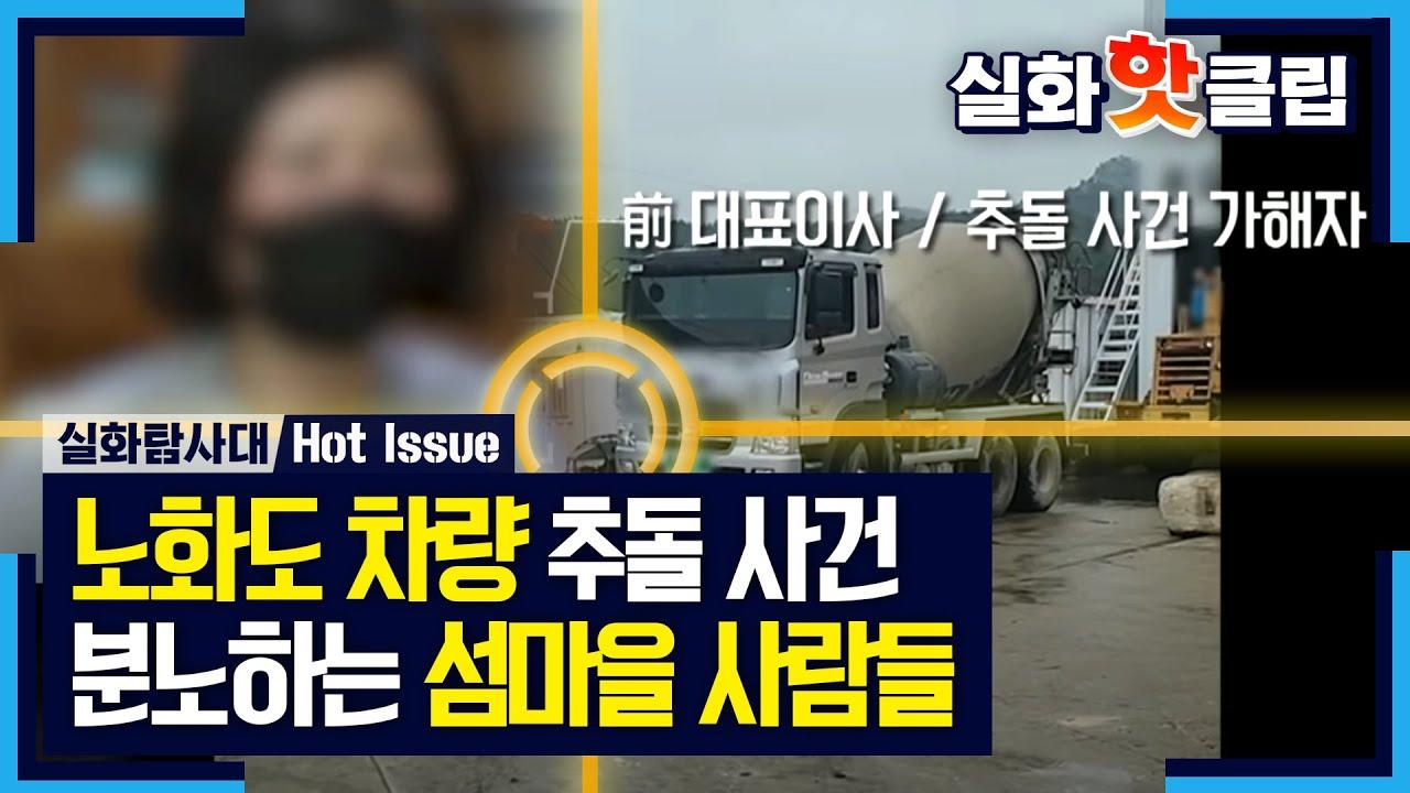 [실화탐사대] 노화도 차량 추돌 사건, 분노하는 섬마을 사람들, MBC 210515 방송