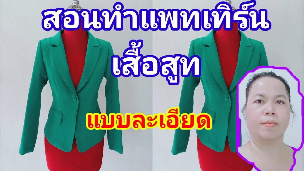 ep134 สอนทำแพทเทิร์นเสื้อสูท#เสื้อสูท#แพทเทิร์น