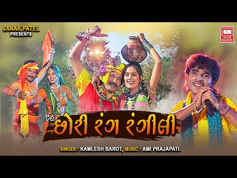 02 Chhori Rang Rangili | Folk Song By Kamlesh Barot