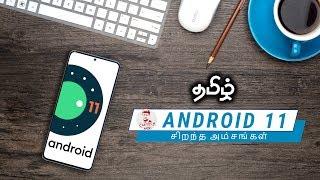 11 புதிய Android 11 Features - என்ன மாறிருக்கு? (தமிழ்)