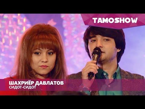 Шахриёр Давлатов - Сидот - сидот / Shahriyor Davlatov - Sidot - Sidot (2016)