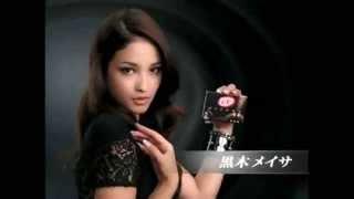 沖縄【OKINAWA】出身者 黒木メイサCM集 黒木メイサ 動画 26