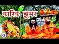 कारिक झूमर (भाग-6) | Karik Jhoomer (Part-6) | New Maithili Lokkatha | Nach Programme Mp3