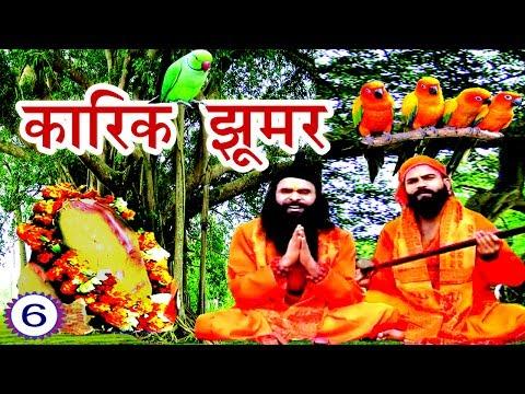 कारिक झूमर (भाग-6) | Karik Jhoomer (Part-6) | New Maithili Lokkatha | Nach Programme