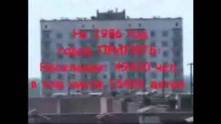 ЧЕРНОБЫЛЬ И ПРИПЯТЬ(зоне экологического бедствия - городу чернобыль и городу припять а также устранителям аварии посвящается., 2010-11-09T19:42:48.000Z)