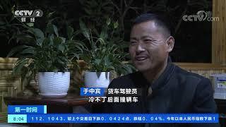 《第一时间》 20191221 2/2| CCTV财经
