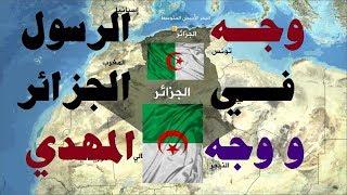 خبر خطير/أرض الجزائر ترسم وجه رسول الله محمد، و وجه المهدي المنتظر شبيهه بدقة عالية عجيبة