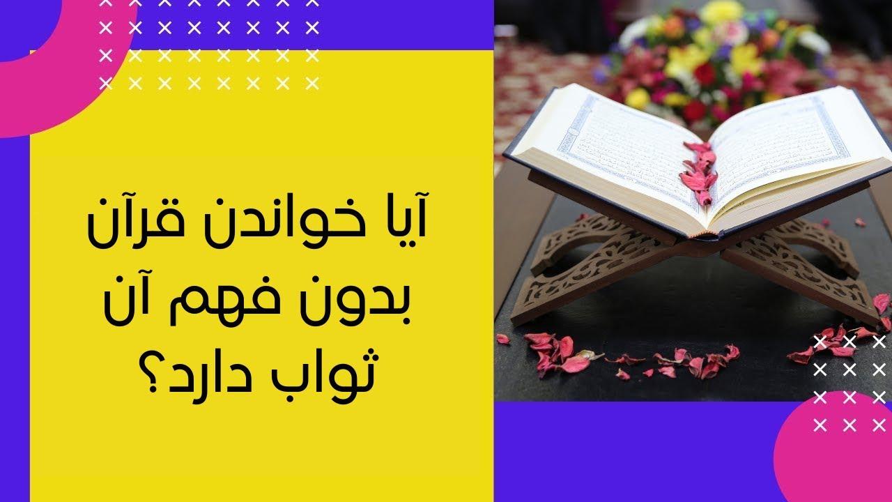 آیا خواندن قرآن بدون دانستن آن ثواب دارد ؟