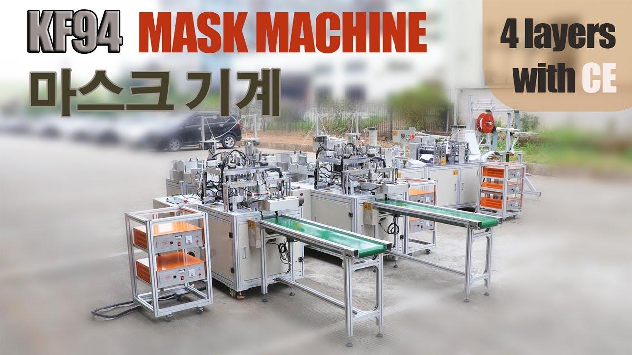 4ply KF94 Mask Machine | 자동 KF94 마스크 기계