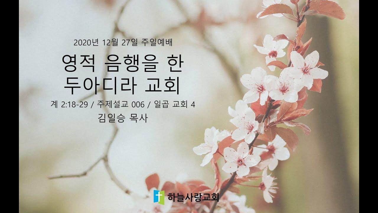 주제설교 006 일곱 교회 04 계 2.18-29 영적 음행을 한 두아디라 교회