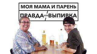 Правда Или Выпивка – Мама Знакомится С Моим Парнем!