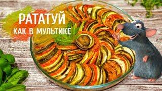 Рататуй как в мультике. Французский рецепт запеченных овощей | Овощное рагу