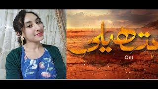 Hatheli Ost -Hum Tv - cover #HanaSings